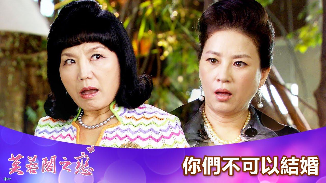 【芙蓉閣之戀】你們不可以結婚-週一至週五 晚間6點|東森戲劇40頻道