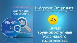 Как найти работу своей мечты? http://vasylmirchuk.com/?p=1772(«Киберсант-Специалист» — авторский видеотренинг Алексея Лукьянова. Это первая и единственная в Рунете..., 2011-07-20T09:34:44.000Z)