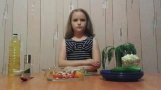 Как приготовить сочный и вкустный салат?!