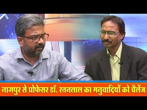नागपुर से प्रोफेसर रतनलाल का मनुवादियों को चैलेंज Talk with Professor Ratan Laal on Current Topics