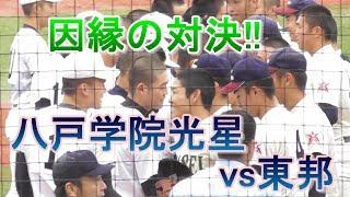 【神宮大会】八戸学院光星vs東邦 ハイライト