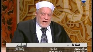 الدكتور أحمد عمر هاشم يوضح فضل سورة الملك - الواقعة - يس