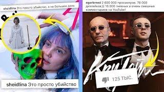 ХЕЙТ ЕГОРА КРИДА / СЕКРЕТЫ ЕЛЕНЫ ШЕЙДЛИНОЙ