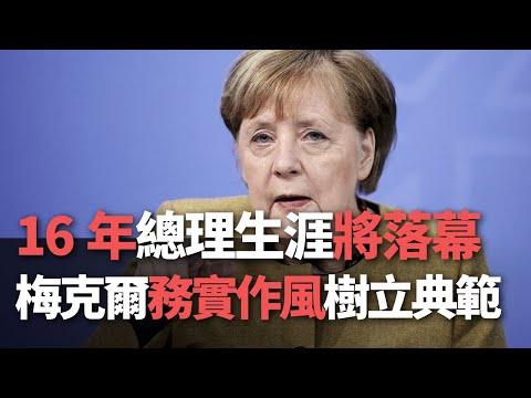 16年總理生涯將落幕 德國媽媽梅克爾務實作風樹立典範【央廣國際新聞】