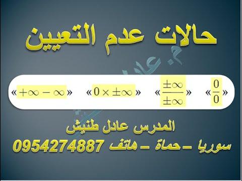 الرياضيات | بكلوريا علمي | النهايات والاستمرار | حالات عدم التعيين وطرائق ازالتها
