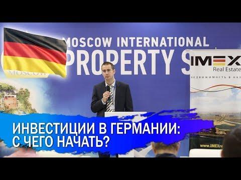 Инвестиции в немецкую недвижимость: с чего начать? | Property Show: деловая программа | С. Кумеков