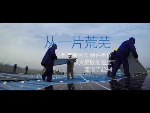 ET Solar Rooftop PV Project in Shandong, China