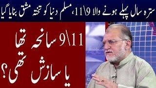 Orya Maqbol Jan Analysis on 9/11 conspiracy
