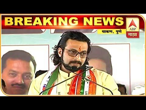 Chakan, Pune | Amol Kolhe uncut speech