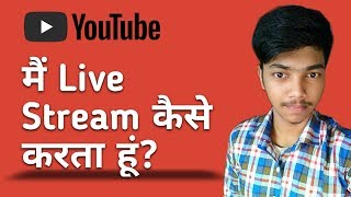 Do Live YouTube Streams Like I Do! मेरी तरह Live Stream कैसे करे?