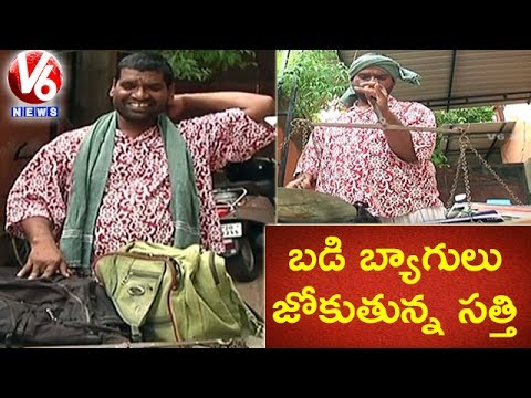 Bithiri Sathi On Telangana Govt. Caps Weight Of School Bags For Students || Teenmaar News