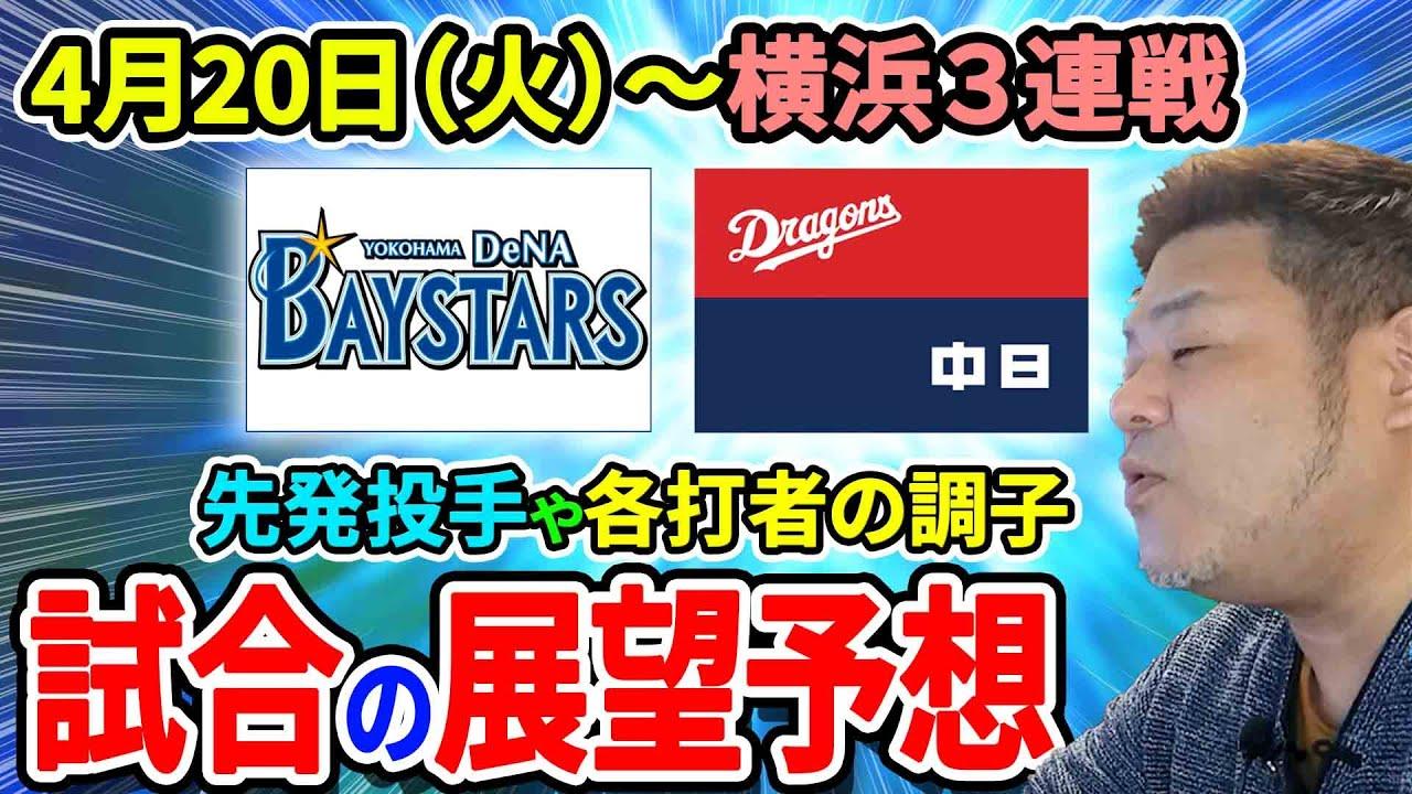 【中日ドラゴンズ】4月20日~横浜中日3連戦を徹底考察【おっさんの検証】