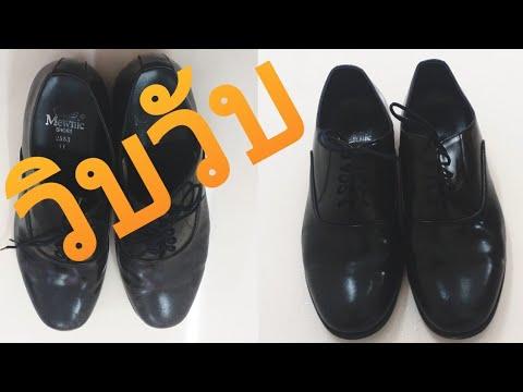 วิธีทำความสะอาดรองเท้าคัทชูให้เงาและหอม l ร้านผ้าอ้อมซักอบรีด