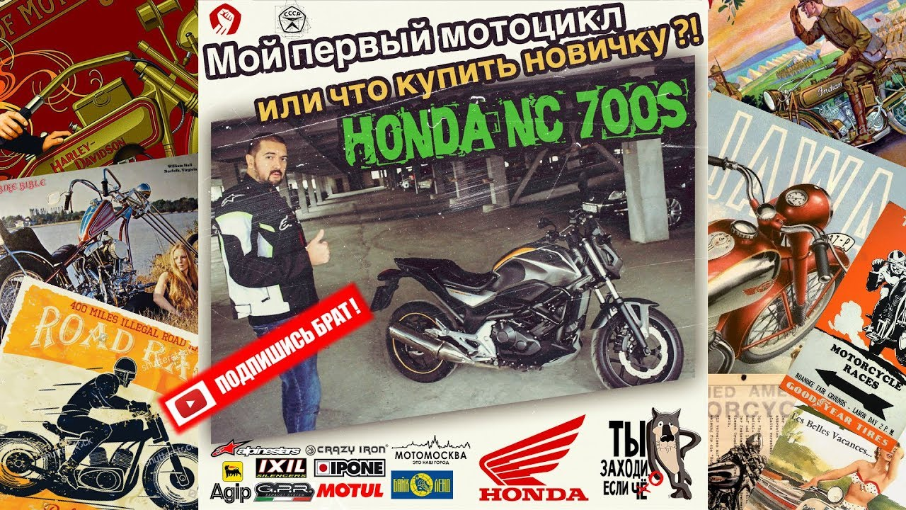 Обзор мотоцикла Honda VTX 1300 - YouTube