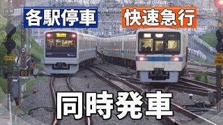 小田急 3重待避と急急接続@小田原線・多摩線 新百合ヶ丘駅