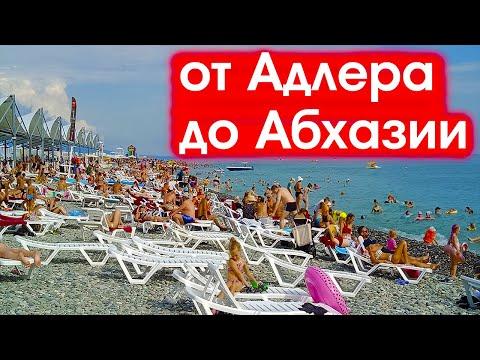 ВСЕ пляжи от Адлера до Абхазии - народ, цены (2020 июль)