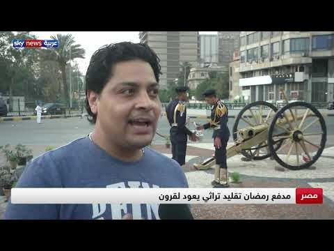 مصر.. مدفع رمضان تقليد تراثي يعود لقرون  - نشر قبل 3 ساعة