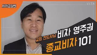 [김영언 이민법] 12. 교회전도사님의 종교비자 영주권