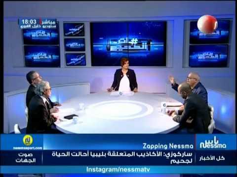 zaappingل يوم الجمعة 23 مارس 2018 -قناة نسمة