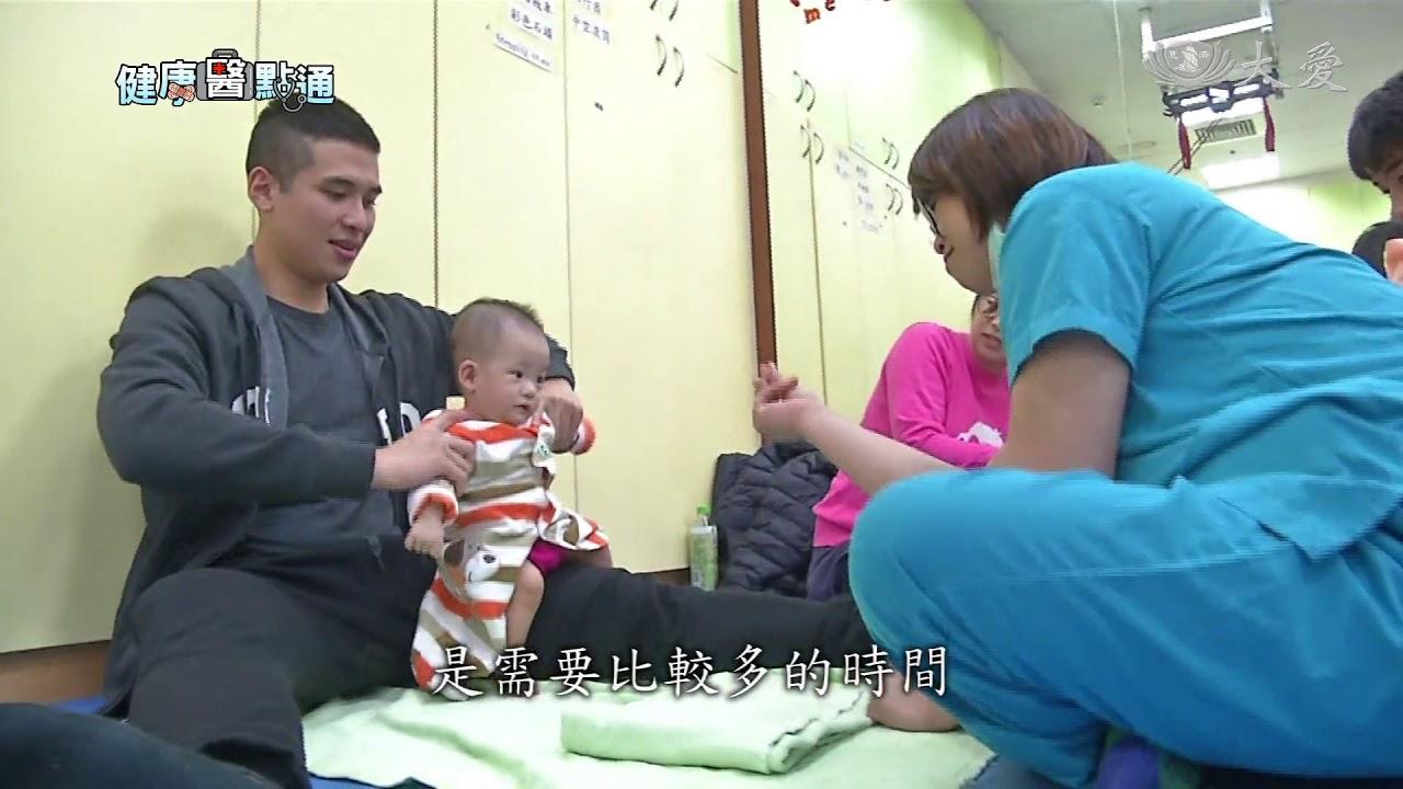 早產兒黃金關鍵期 出院後到3歲前 - YouTube