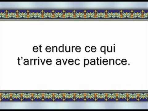 Rappel sur la patience