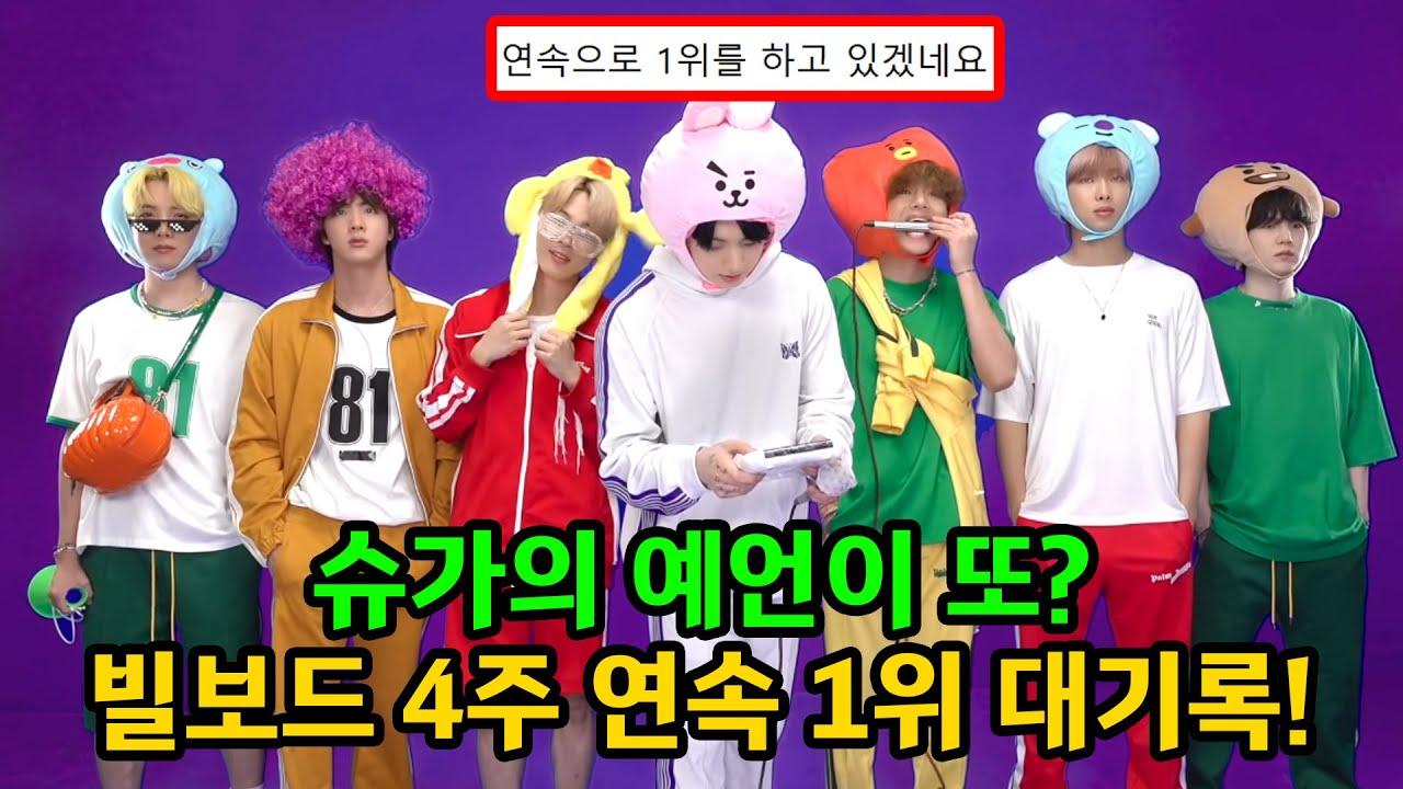 방탄소년단 버터 빌보드차트 결과! 4주 연속 1위의 의미 BTS Butter