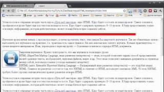 Уроки html. Как создать сайт (ссылки)