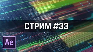 Стрим #33 After Effects Expressions