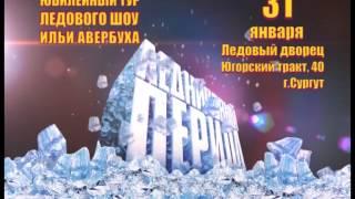 Илья Авербух  - 31 января в Сургуте