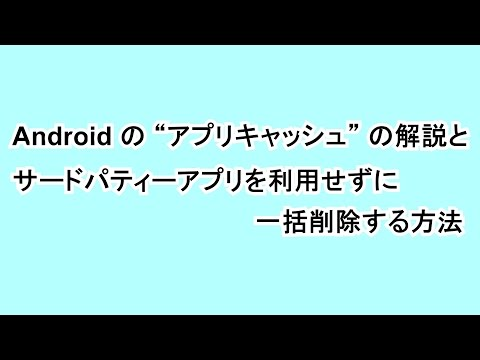 "Android の ""アプリキャッシュ"" の解説とサードパティーアプリを利用せずに一括削除する方法"