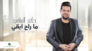 Hatem Al Iraqi ... Marah Abqa - Video Lyrics | حاتم العراقي ...ماراح ابقى - بالكلمات