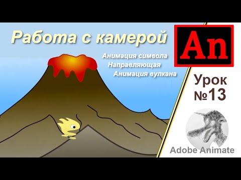 Adobe Animate урок №13 Анимация движения на камеру, анимация вулкана,  анимация персонажа