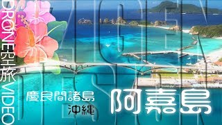 ケラマブルー 阿嘉島 - 沖縄・慶良間諸島 -