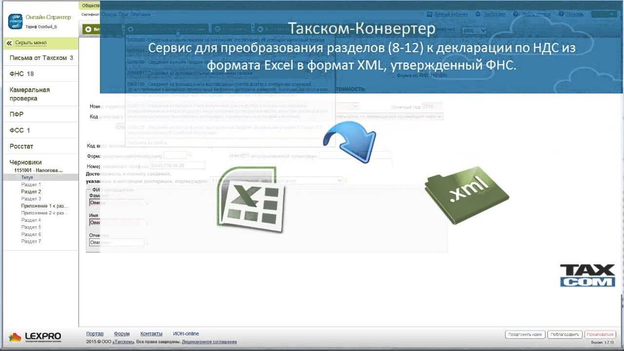 НДС-2015: отправка декларации из Онлайн-Спринтер - YouTube