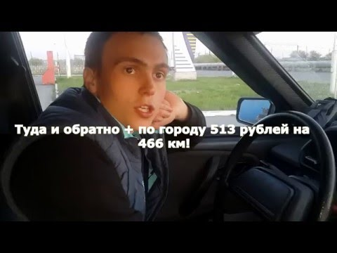 Замер расхода газа на ваз 2114! 513 рублей за 466 км.