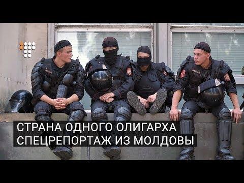 Страна одного олигарха. Спецрепортаж из Молдовы