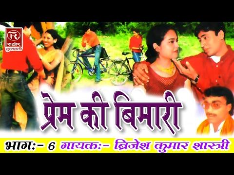 Prem Ki Bimari Part6   प्रेम की बीमारी भाग 6॥ Superhit Bhajan Rathor Cassettes#Brijesh Kumar Shastri