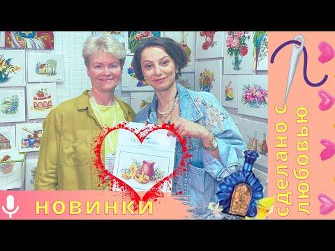 Весенние вышивальные  НОВИНКИ от бренда «Сделано с любовью» и РОЗЫГРЫШ