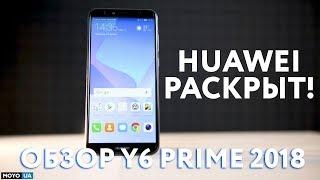 Huawei раскрыт! Обзор Y6 Prime 2018
