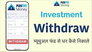 Paytm Money investment withdrawal |Sell Paytm Money Investment | म्यूचुअल फंड से धन कैसे निकाले