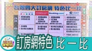 【News金探號】香港玩不膩-最強訂房攻略【331-1集】