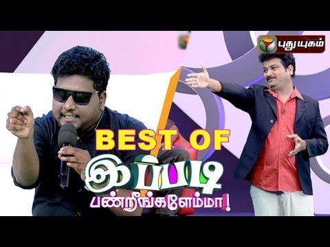Best Of Ippadi Panreengale Ma 3 | Puthuyugam TV