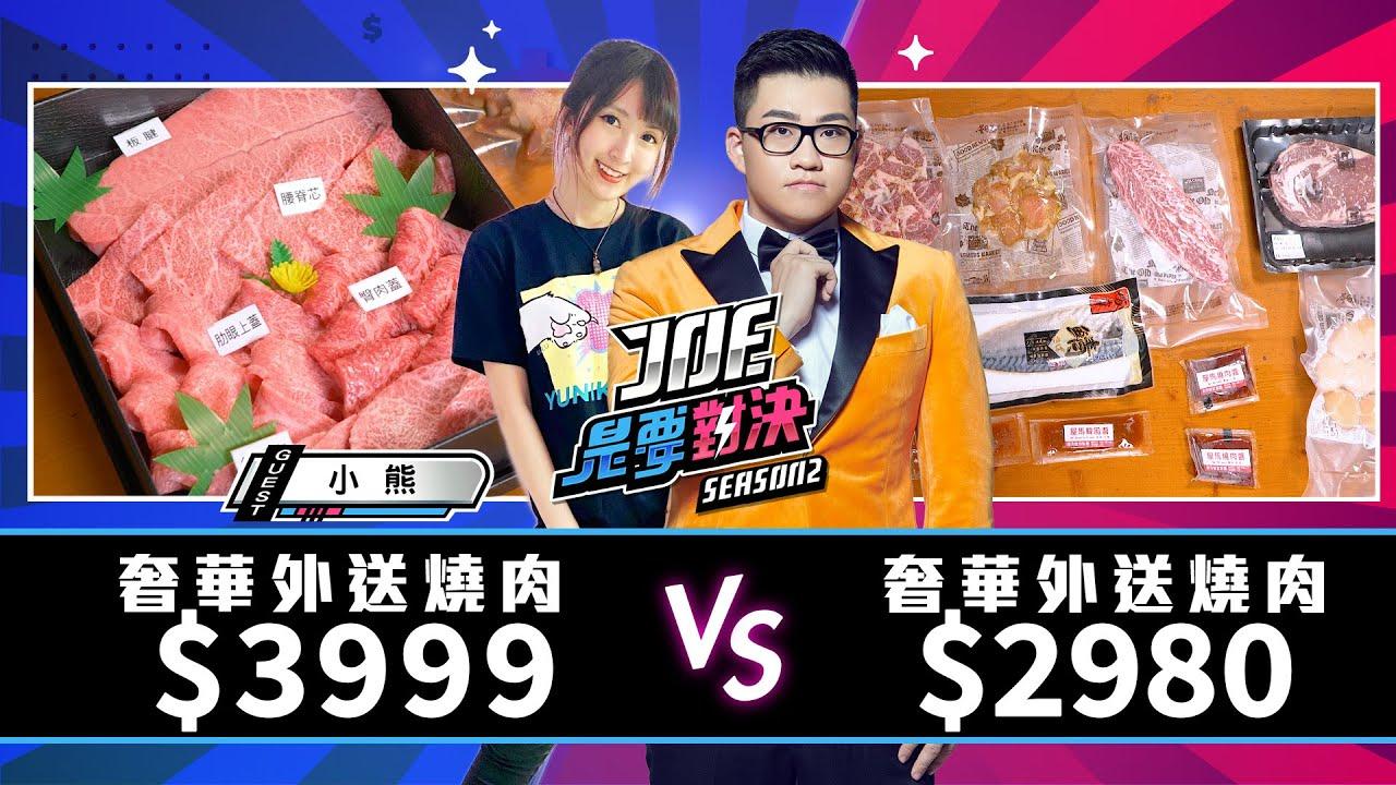 【Joeman】台中燒肉名店對決!3999元的頂級A5和牛燒肉對決2980元的海陸大餐燒肉【Joe是要對決S2】Ep66 @小熊 Yuniko