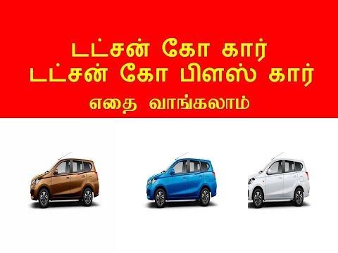 டட்சன் கோ கார்/ டட்சன் கோ பிளஸ் கார்/datsun go plus car review tamil/datsun go  car review tamil