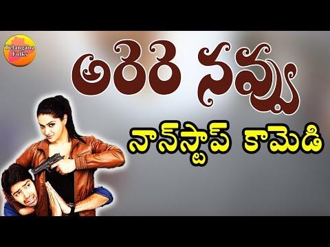 Arare Navvu | Non Stop Comedy | Telangana Comedy Jokes | Jokes in Telugu | Telugu Folk Comedy