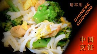Stir-Fried Chicken & Rice Noodles - Chinese Cooking Recipe