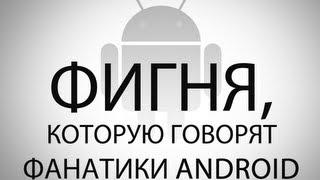 Что говорят фанатики Android