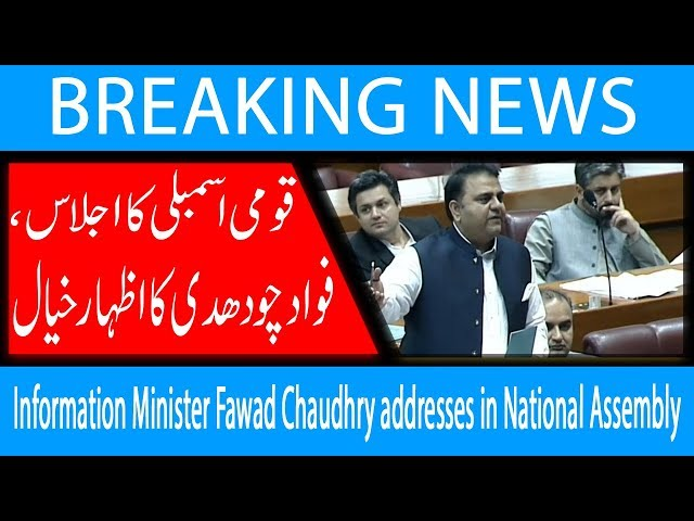Information Minister Fawad Chaudhry addresses in National Assembly   17 Oct 2018   92NewsHD