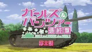 【再掲】『ガールズ&パンツァー 最終章』第2話 劇場本予告(60秒)