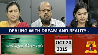 Manathodu Pesalam 20-10-2015 Dealing with Dream and Reality... full episode hd youtube video 20/10/2015 Thanthi TV today shows online at srivideo